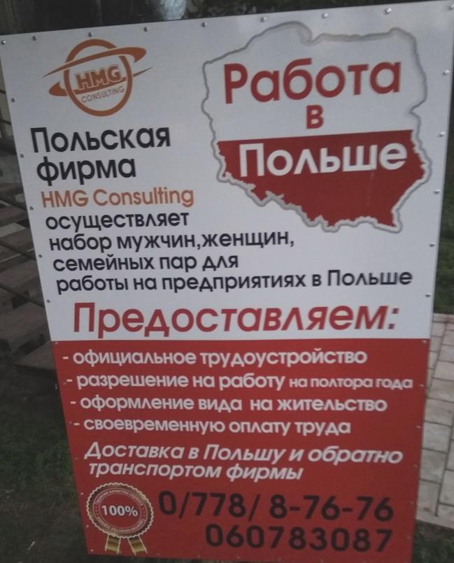 Название: Работа в Польше - Бендеры.jpg Просмотры: 214  Размер: 130.5 Кб