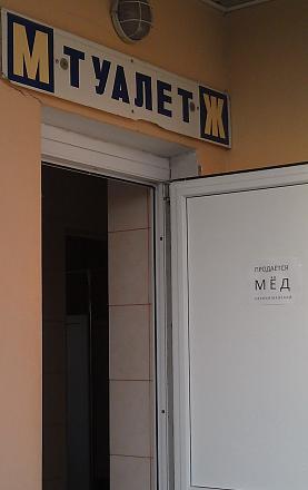 Нажмите на изображение для увеличения Название: Мед у туалета.jpg Просмотры: 486 Размер:45.8 Кб ID:16568