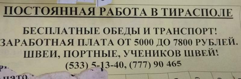 Название: Работа в Тирасполе.jpg Просмотры: 322  Размер: 63.2 Кб