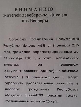 Нажмите на изображение для увеличения Название: Бесплатный паспорт гражданина Молдовы.jpg Просмотры: 1474 Размер:52.1 Кб ID:15007