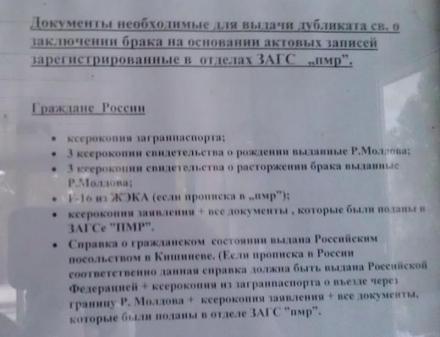 Нажмите на изображение для увеличения Название: Россия - дубликат справки о браке.jpg Просмотры: 1533 Размер:42.0 Кб ID:15033