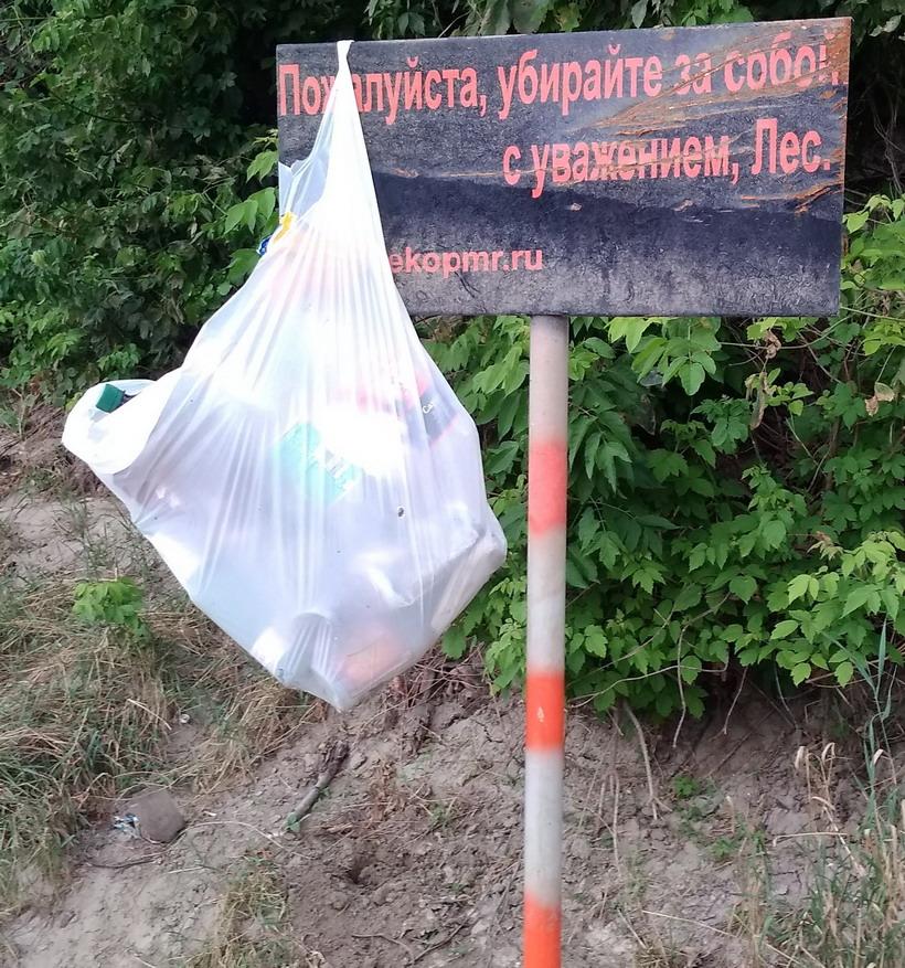 Название: Табличка ЭкоПМР и мусор.jpg Просмотры: 30  Размер: 312.0 Кб
