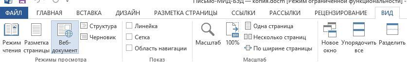 Название: Вид - Разметка страницы.JPG Просмотры: 204  Размер: 33.2 Кб