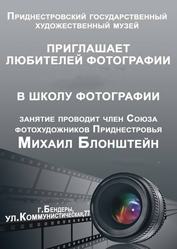 Название: ПГХМ Школа фотографии.jpg Просмотры: 177  Размер: 74.4 Кб