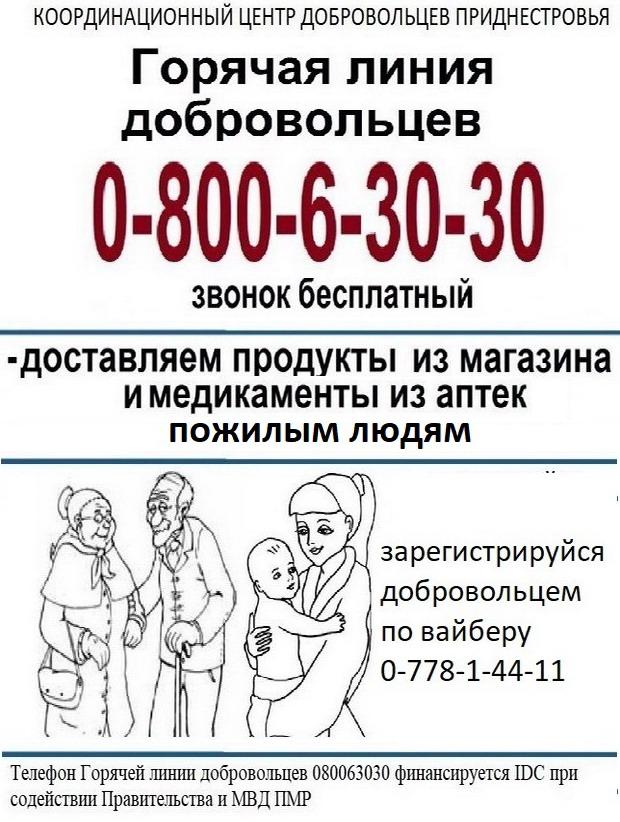 Название: Добровольцы ПМР Помошь Пенсионерам ЧБ.jpg Просмотры: 234  Размер: 152.9 Кб