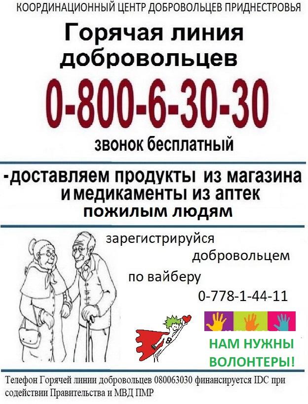 Название: Волонтеры ПМР - Помошь Пенсионерам .jpg Просмотры: 234  Размер: 184.0 Кб