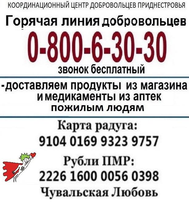 Название: Волонтеры ПМР - Помошь Пенсионерам  — копия.jpg Просмотры: 179  Размер: 138.5 Кб