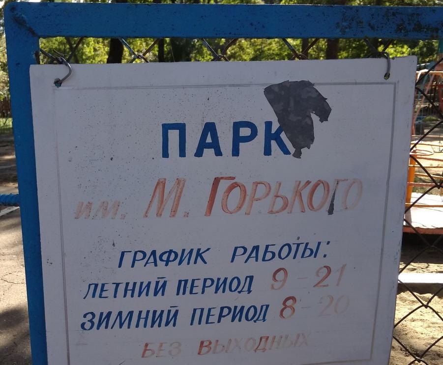 Название: Парк М. Горького.jpg Просмотры: 102  Размер: 179.5 Кб