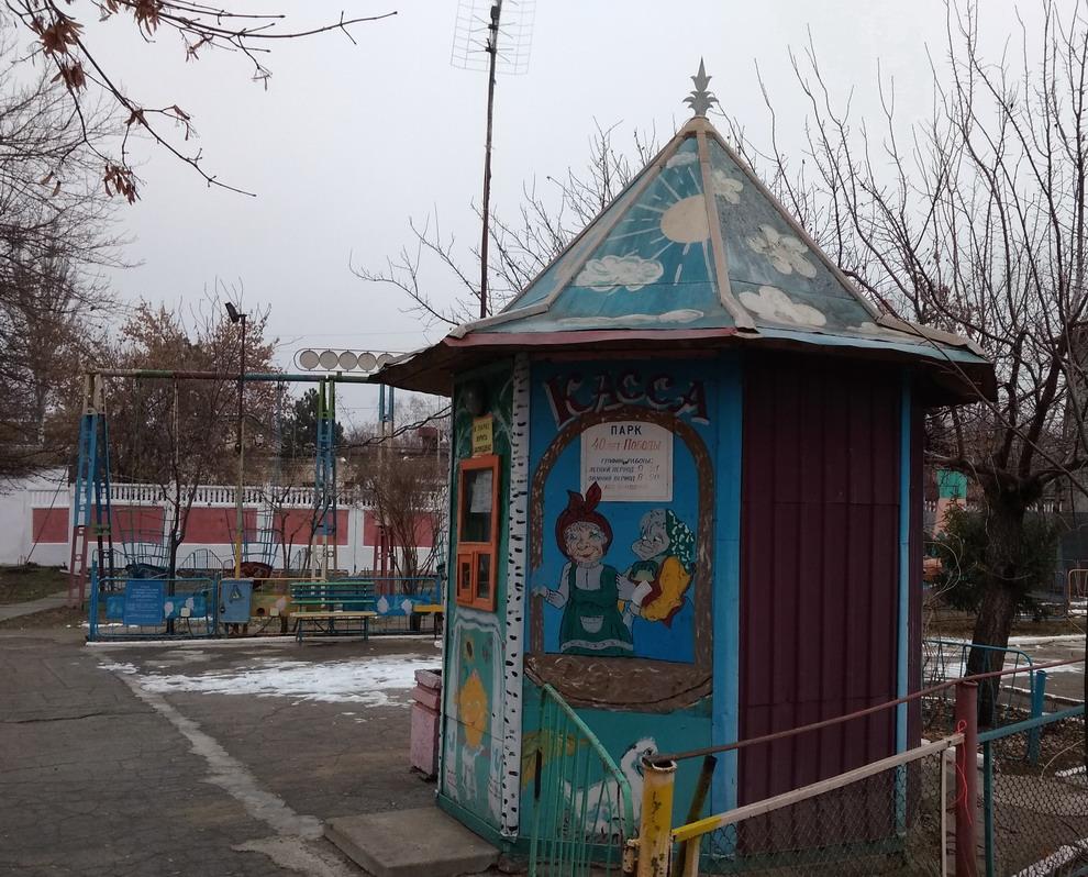 Название: Детские атракционы - сквер 40 лет победы.jpg Просмотры: 76  Размер: 281.5 Кб