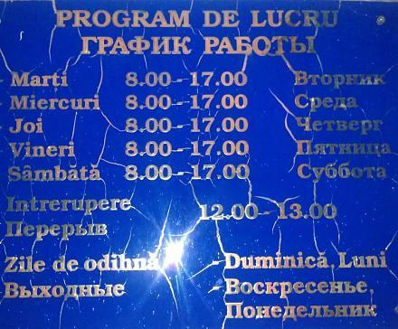 Нажмите на изображение для увеличения Название: Молдавский паспортный стол в Бендерах.jpg Просмотры: 847 Размер:93.9 Кб ID:14989