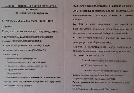 Нажмите на изображение для увеличения Название: Прописка в Молдове -документы .jpg Просмотры: 1072 Размер:56.6 Кб ID:15008