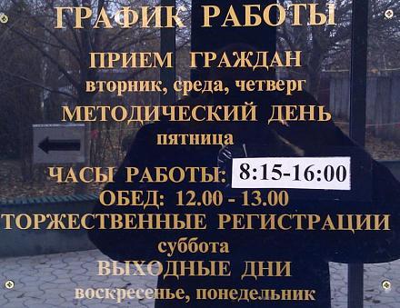 Нажмите на изображение для увеличения Название: Отдел записи актов гражданского состояния на Варнице.jpg Просмотры: 632 Размер:90.5 Кб ID:15013