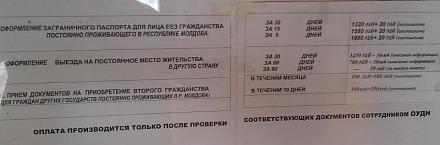 Нажмите на изображение для увеличения Название: 2 - Прием документов на гражданство Молдовы - цены.jpg Просмотры: 933 Размер:30.1 Кб ID:15017