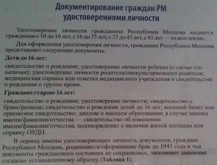 Нажмите на изображение для увеличения Название: Удостоверения личности Молдовы.jpg Просмотры: 763 Размер:58.4 Кб ID:15031