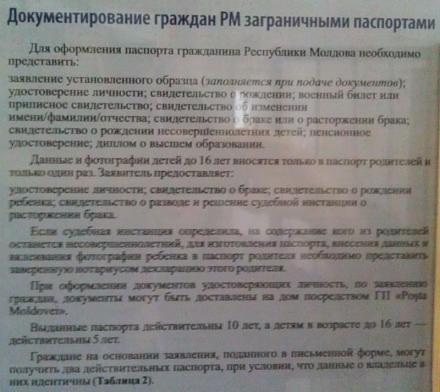 Нажмите на изображение для увеличения Название: Загран паспорта Молдовы.jpg Просмотры: 825 Размер:66.9 Кб ID:15032