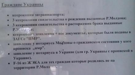 Нажмите на изображение для увеличения Название: Украина - Россия - дубликат справки о браке.jpg Просмотры: 784 Размер:32.7 Кб ID:15034