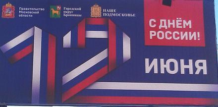 Нажмите на изображение для увеличения Название: 12 Июня - День России.jpg Просмотры: 194 Размер:54.2 Кб ID:22508