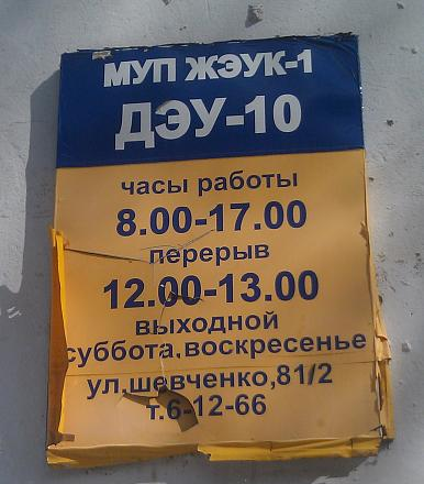 Нажмите на изображение для увеличения Название: Расписание ЖЭУК-1 Тирасполь.jpg Просмотры: 183 Размер:95.3 Кб ID:21252