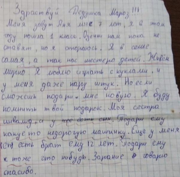 Название: Владимировка - Аня в семье 6 детей.jpg Просмотры: 208  Размер: 90.2 Кб