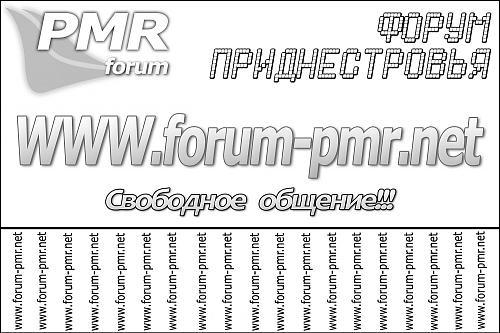 Нажмите на изображение для увеличения Название: reklama-PMR.jpg Просмотры: 814 Размер:305.5 Кб ID:67