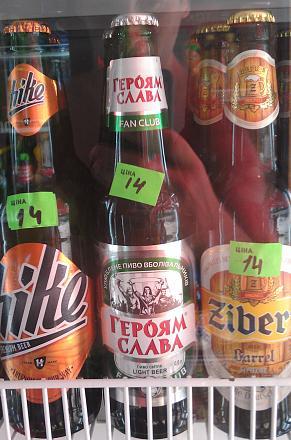 Нажмите на изображение для увеличения Название: Пиво Героям слава.jpg Просмотры: 233 Размер:99.0 Кб ID:16570
