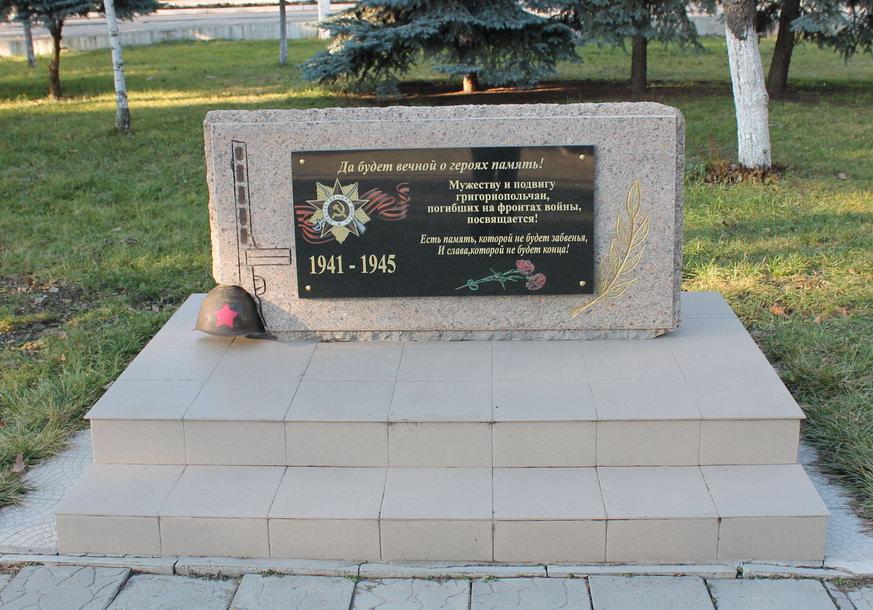 Название: Мемориал славы в Григориополе.JPG Просмотры: 1215  Размер: 152.3 Кб