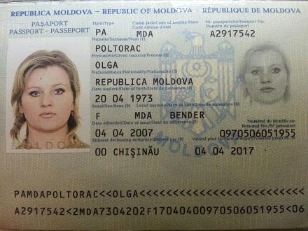 Нажмите на изображение для увеличения Название: Ольга Полторак пасспорт.jpg Просмотры: 1760 Размер:104.7 Кб ID:20729