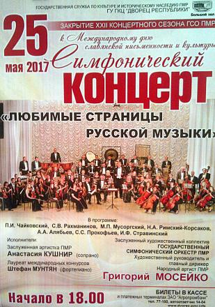 Нажмите на изображение для увеличения Название: Симфонический концерт - ДР ПМР.jpg Просмотры: 216 Размер:153.2 Кб ID:21964