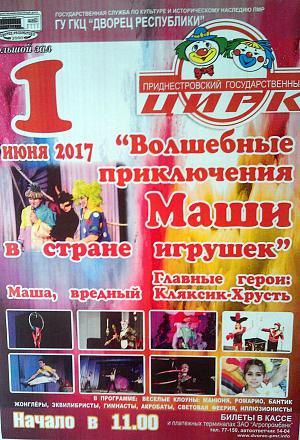 Нажмите на изображение для увеличения Название: Цирк - приключения Маши.jpg Просмотры: 183 Размер:140.8 Кб ID:21965