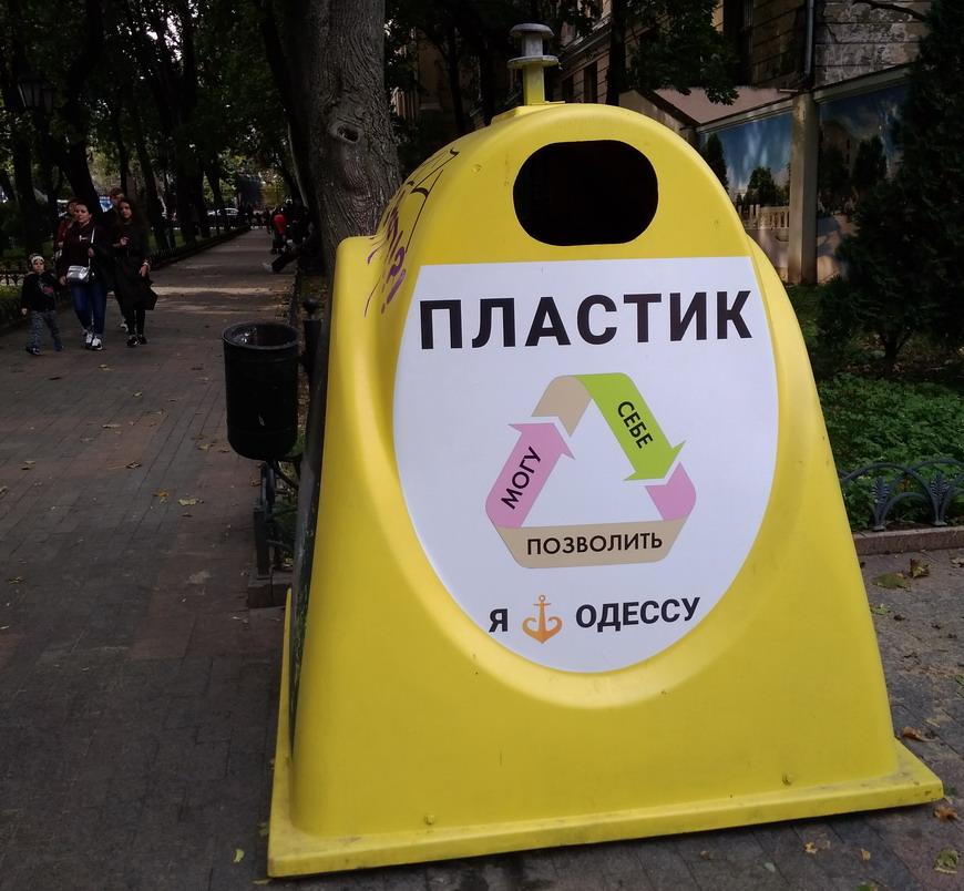 Название: Сбор пластика в Одессе.jpg Просмотры: 705  Размер: 176.4 Кб