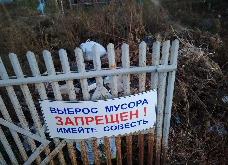Название: Выброс мусора запрещен.jpg Просмотры: 87  Размер: 223.9 Кб