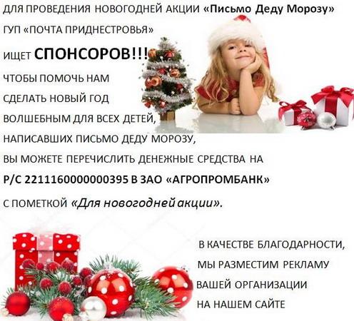 Название: Акция Письмо Деду Морозу 2018.jpg Просмотры: 283  Размер: 79.9 Кб