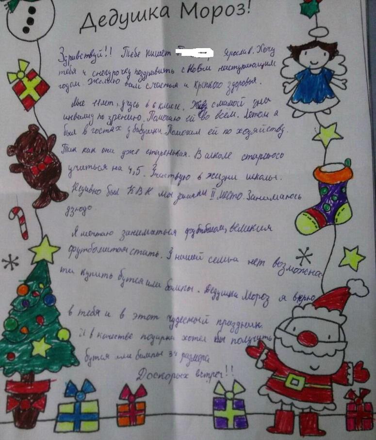 Название: Ярослав просит обувь у Дед Мороза.jpg Просмотры: 258  Размер: 202.0 Кб