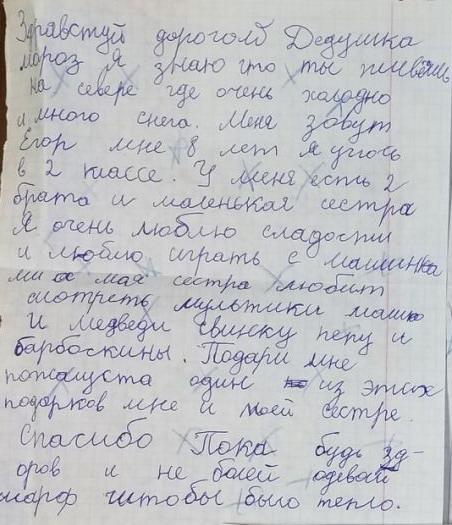 Название: 1-Егор Письмо ДМ 2018.jpg Просмотры: 241  Размер: 81.7 Кб