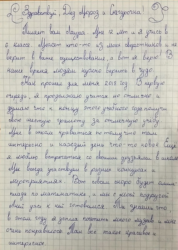 Название: Письмо от Лауры ДМ 2018.jpg Просмотры: 224  Размер: 181.3 Кб