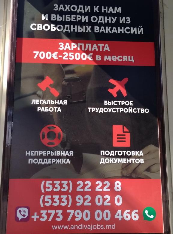 Название: ПМР работа в Европе.jpg Просмотры: 1004  Размер: 129.7 Кб