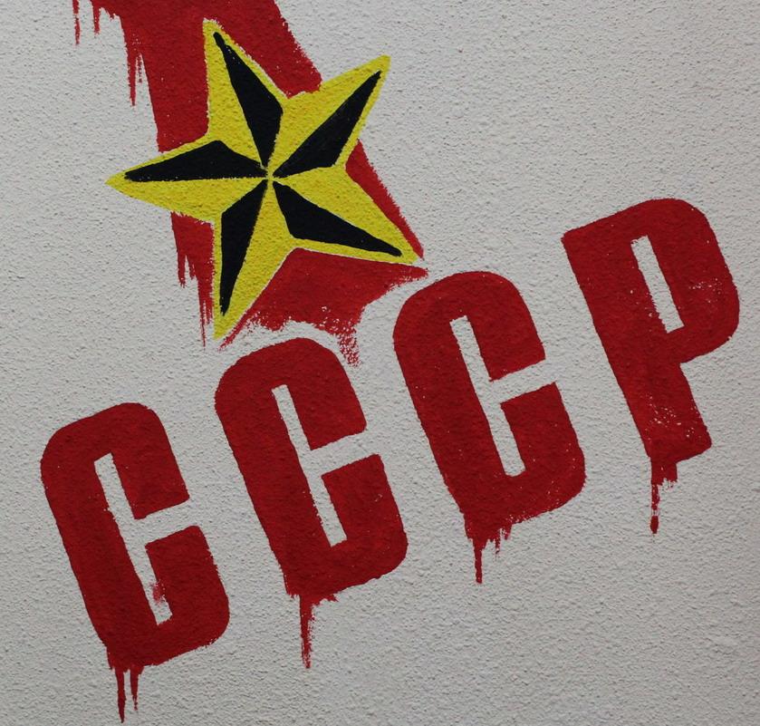 Название: СССР графити.JPG Просмотры: 381  Размер: 256.1 Кб