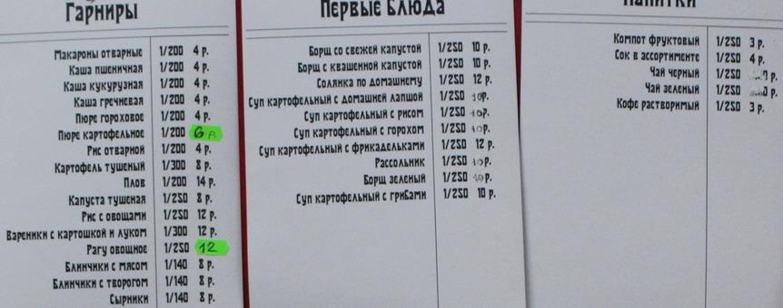 Название: Цены СССР.JPG Просмотры: 338  Размер: 91.5 Кб