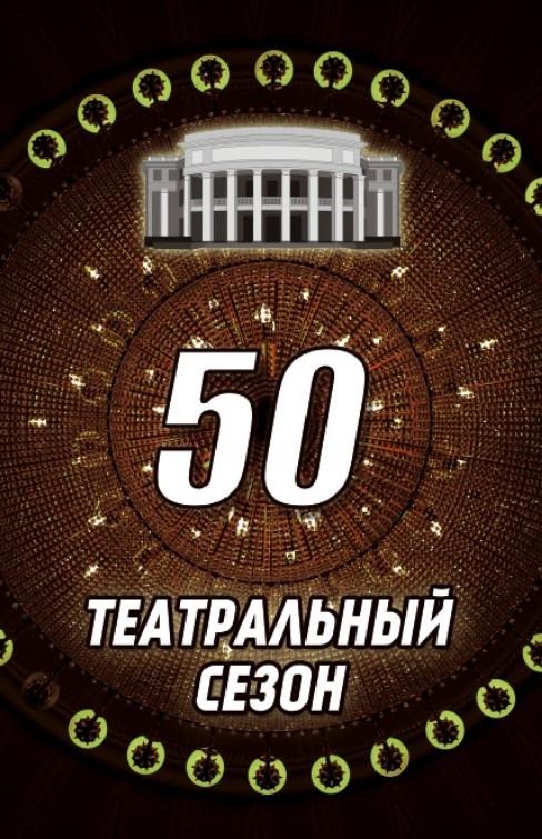 Название: 50 театральный сезон.jpg Просмотры: 305  Размер: 120.1 Кб