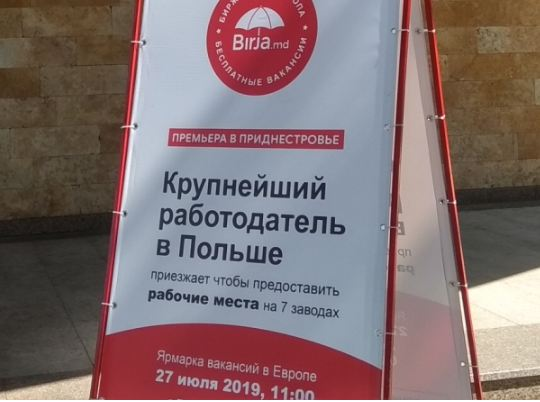 Название: Работа в Польше 2019.JPG Просмотры: 170  Размер: 38.0 Кб