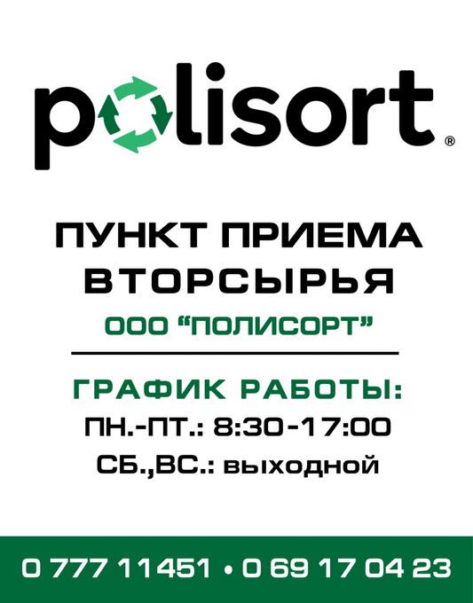 Название: Polisort.jpg Просмотры: 3484  Размер: 58.2 Кб