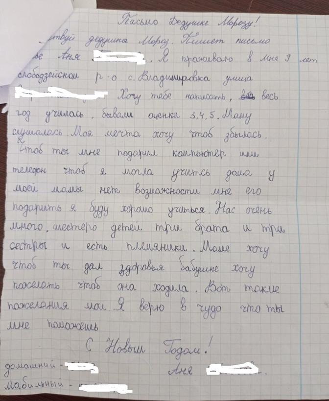 Название: 6 детей Аня, Владимировка.jpg Просмотры: 250  Размер: 132.5 Кб