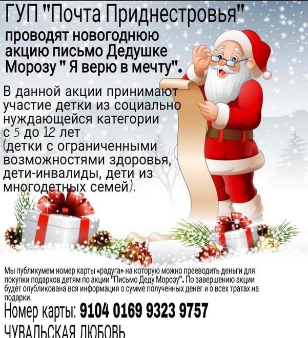 Название: Помошь по акции Дед Морозу 2020.jpg Просмотры: 224  Размер: 142.4 Кб