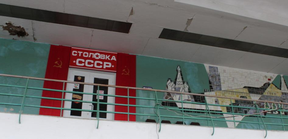 Название: Вход в советскую столовку.JPG Просмотры: 196  Размер: 102.6 Кб