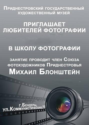 Название: ПГХМ Школа фотографии.jpg Просмотры: 110  Размер: 74.4 Кб