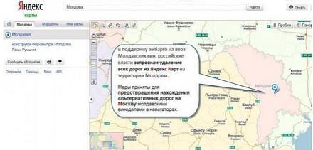 Нажмите на изображение для увеличения Название: Молдавии больше нет на яндекс картах.jpg Просмотры: 463 Размер:28.9 Кб ID:12633