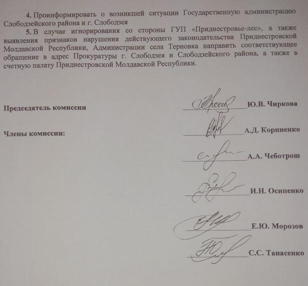 Название: Акт об обследовании вырубки деревьев на побережье реки Днестр вблизи села Терновка - подписи.jpg Просмотры: 969  Размер: 62.0 Кб