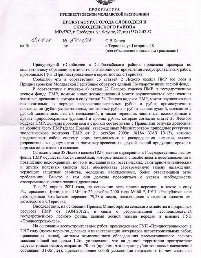 Название: Заключение прокуратуры по вырубке в  Терновке.jpg Просмотры: 66  Размер: 275.5 Кб
