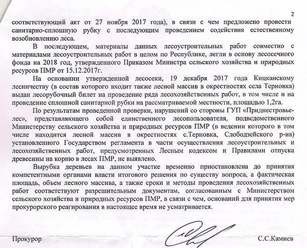 Название: Заключение прокуратуры по вырубке в  Терновке 2.jpg Просмотры: 66  Размер: 139.5 Кб