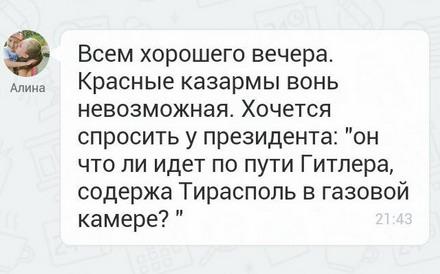Название: Приднестровье. Красные-Казармы.jpg Просмотры: 99  Размер: 34.1 Кб